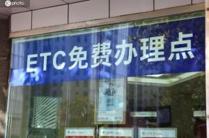 央行、银保监会:银行不得强迫ETC用户办新卡