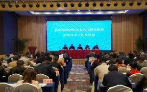重庆市召开生态环境损害赔偿工作推进会