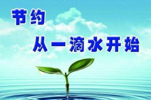 国管局等部门联合印发《公共机构节水管理规范》