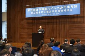 第三届中日环境高级别圆桌对话会在日本举行