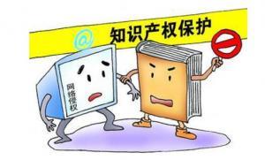 打击网络侵权须强化行业自治
