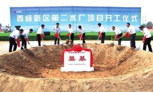 西安西咸新区第二水厂开工 将满足70万群众生活用水