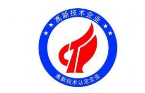 上海出台高新技术企业入库培育细则