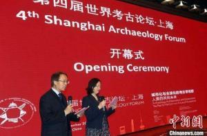 """第四届""""世界考古论坛·上海""""开幕"""